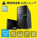 【無線LAN】【ポイント10倍】 《 LM-iH700SN-SH-MA-AB 》 【 Windows 10 Home Core i5-8400 8GB メモリ 120GB SSD 2TB HDD Microsoft Office付き 】《新品》マウスコンピューター デスクトップパソコン