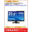 【単品購入不可/対象商品限定オプション】iiyama ProLite E2282HS-GB1 ※パソコン本体とのセット販売限定商品※