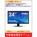 【単品購入不可/対象商品限定オプション】iiyama ProLite E2483HS-B1 ※パソコン本体とのセット販売限定商品※
