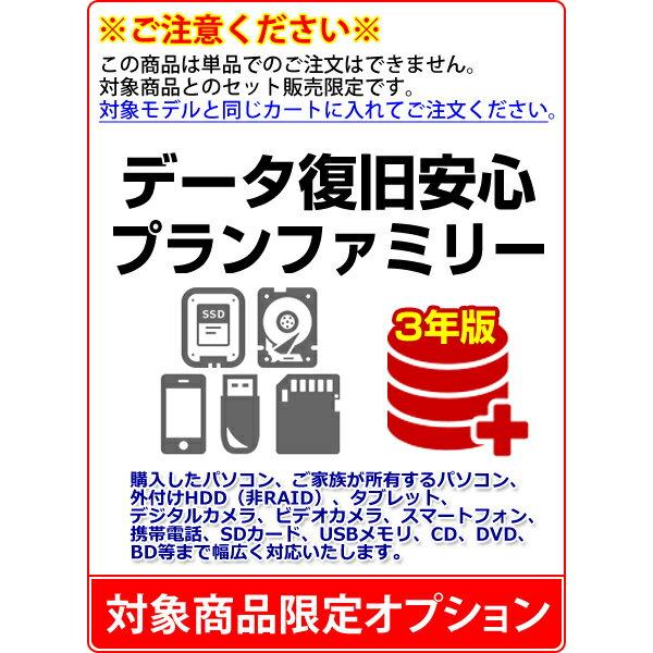 【単品購入不可/対象商品限定オプション】データ復旧安心プランファミリー ×3 ( 1年間に最大2回までの保証を3年継続 )