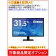 【単品購入不可/対象商品限定オプション】iiyama ProLite X3291HS-B1 ※パソコン本体とのセット販売限定商品※
