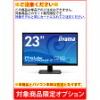 【単品購入不可/対象商品限定オプション】iiyama ProLite XU2390HS-B2 ※パソコン本体とのセット販売限定商品※