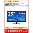 【単品購入不可/対象商品限定オプション】iiyama ProLite XU2590HS-B1 ※パソコン本体とのセット販売限定商品※