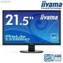 ★LED/TN方式パネル★ iiyama ProLite E2282HD 21.5型 液晶ディスプレイ 【1920×1080/フルHD/ブルーライトカット/HDCP対応/応答速度5ms(..