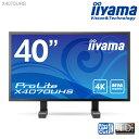 ★4K★ iiyama ProLite X4070UHS 40型 液晶ディスプレイ 【3840×2160/4K ウルトラHD/ブルーライトカット/HDCP対応/応答速度4ms(GtoG)/500..