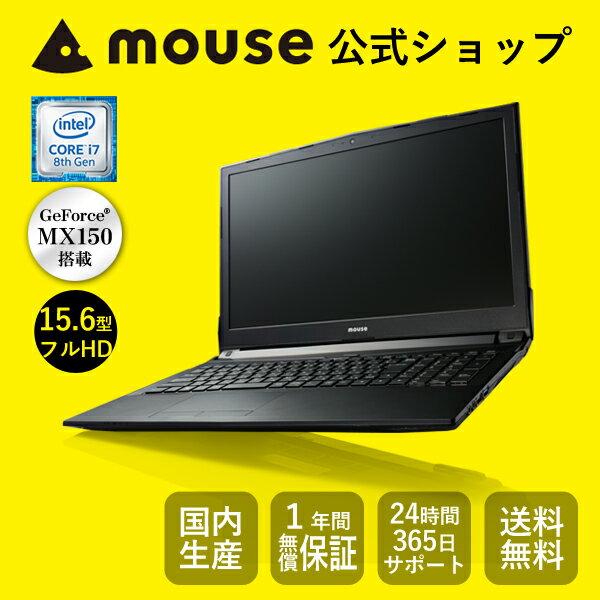 【2,000円OFFクーポン対象♪9/21〜】【ポイント10倍】マウスコンピューター [ノートパソコン] 《 MB-K690XN-M2SH2-MA 》 【 Windows 10 Home Core i7-8750H 16GBメモリ 256GB M.2 SSD 1TB HDD MX150 15.6型フルHD WPS Office付き 】《新品》
