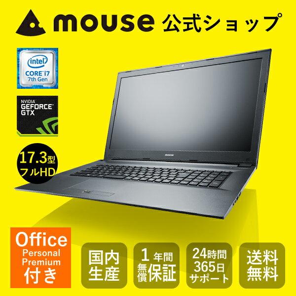 【送料無料/ポイント10倍】 [ノートパソコン] 《 MB-W880S-SH2-MA-AP 》 【 Core i7-7700HQ/16GBメモリ/256GB M.2 SSD/1TB HDD/GeForce GTX 1050/17.3型フルHD/Office付き 】《新品》