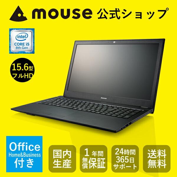 【ポイント10倍♪〜2/18 15時まで】MB-F556SD-M2SH2-MA-AB ノートパソコン パソコン 15.6型 Windows10 Core i5 8250U 8GB メモリ 256GB SSD 1TB HDD DVDスーパーマルチ マウスコンピューター PC BTO カスタマイズ Office付き新品