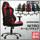 【※代引き発送不可】AKRacing(エーケーレーシング) Nitro ゲーミングチェア [選べる5色] 【送料無料】 ※メーカー直送の為、配送業者・時間指定不可※