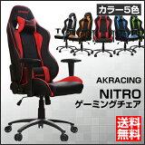 【※代引き発送不可】AKRacing(エーケーレーシング) Nitro ゲーミングチェア [選べる5色] 【送料無料】 ※メーカー直送の為、配送業者・時間指定不可※ <午前中指定でのお届けとなります>