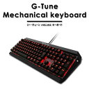 【G-Tune オリジナル ゲーミングキーボード】 G-Tune Mechanical Keyboard [ 全キー同時認識対応/109キー/8ボタン/1000Hz(1ms)ポーリングレート/LEDバックライト/USB接続 ]