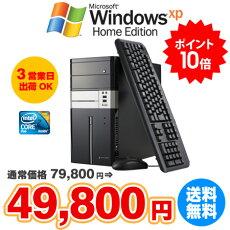 【アウトレット】EGPE840DR25XP・ディスプレイ無し(WindowsXPHomeEditionモデル)