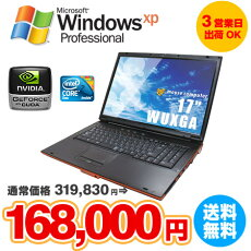 【アウトレット】NG-N-M720WX2・17型ワイド光沢液晶ディスプレイノート