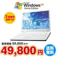 【アウトレット】EGPN585DR25XP・15.4型ワイド液晶ノート