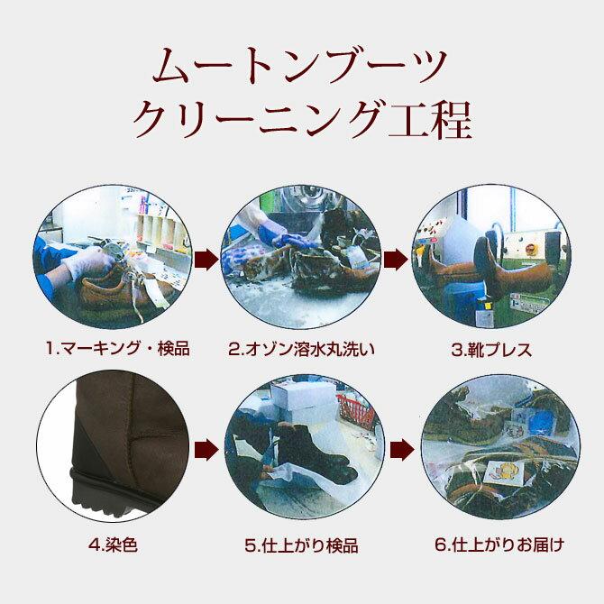 ムートンブーツ クリーニング ショートブーツ ...の紹介画像3