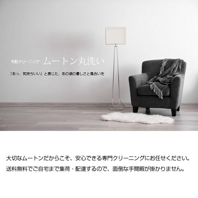 ムートン クリーニング【送料無料】 宅配 クリ...の紹介画像3
