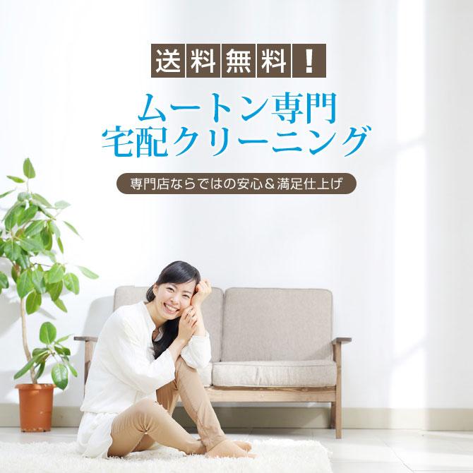 ムートン クリーニング【送料無料】 宅配 クリ...の紹介画像2