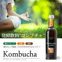 コンブチャ 紅茶キノコ ソーンクロフト ハーブコーディアル 375ml コムブッカ Kombucha 英国製品 UK 酵素ドリンク 活菌 健康飲料 ドリンク 腸内フローラ ダイエット