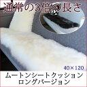 【サラッと蒸れにくい!年中使える】日本製 ついに待望のロングバージョン発売!! ソファやカーシートにも!!! 長毛 ムートン シートクッ…