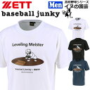 野球 ベースボールTシャツ 一般メンズ ゼット ZETT ベースボールジャンキーTシャツ イヌの園芸 メール便配送