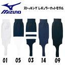 野球 ●MIZUNO【ミズノ】ストッキング レギュラーカットモデル