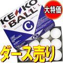 ■即出荷 あす楽■ナガセケンコー 軟式ボール 公認球・検定球C号 小学生用 ダース売り野球 ボール【P5】【bb-p5】