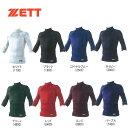 野球 アンダーシャツ ウエア 七分丈 大人 ゼット ZETT 一般用 プロステイタス フィジカルコントロールウェア ハイネック 七分袖
