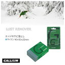 GALLIUM ラストリムーバー 【ガリウム】チューンナップ用品