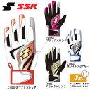 野球 SSK【エスエスケイ】一般・ジュニア バッティング手袋 両手用 合成皮革