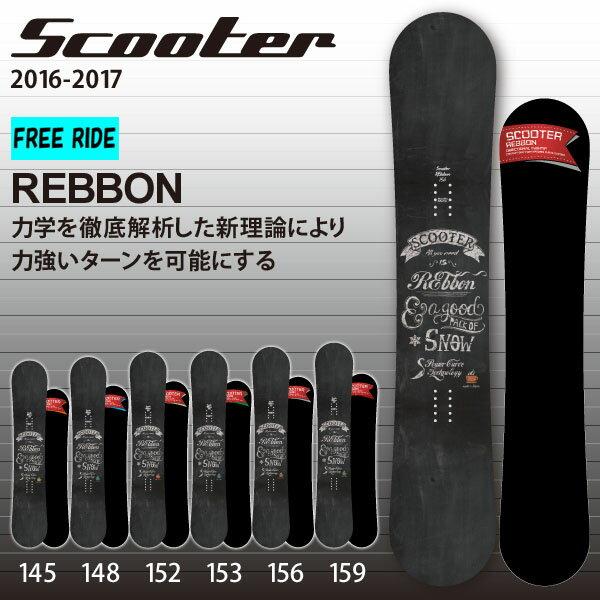 16-17 SCOOTER(スクーター) REBBON リボン フリーカービング≪16-17SCOOTER_sb≫スノーボード スクーター 日本正規品 板 スノボ