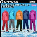 ONYONE レディスブレステックレインスーツ・ゆったりサイズ【オンヨネ】【fuji15】