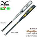 野球 MIZUNO【ミズノ】中学硬式金属バット ビクトリーステージ Vコング02 83cm820g平均