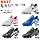 野球 ZETT【ゼット】一般・ジュニア ポイントスパイク グランドヒーロー