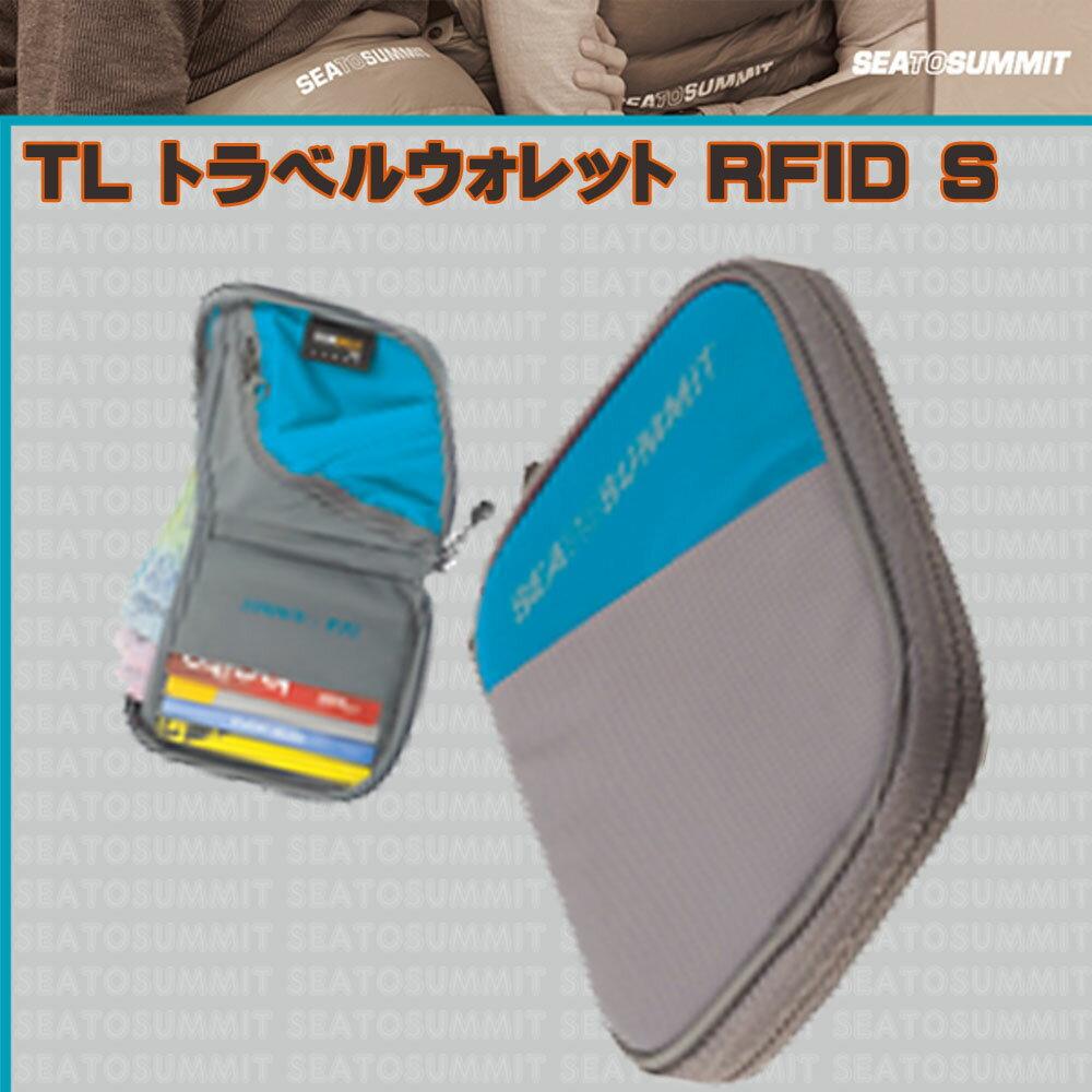 シートゥーサミット トラベルウォレット RFID S