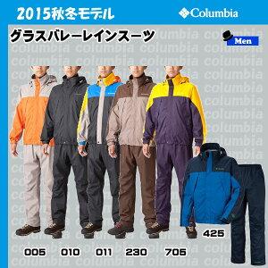 【コロンビア】Columbiaグラスバレーレインスーツ【コロンビア】/PM0003【Columbia_2015SS】【P】