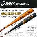 SALE 野球 金属バット 一般硬式 アシックスベースボール asics baseball ゴールドステージ スピードテックQR-W 82 83 84cm
