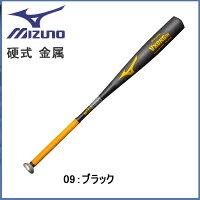 野球 バット 金属 硬式 中学生 ミズノ MIZUNO グローバルエリート VコングTH 83cm780g平均 ブラック miz-16ss-bbの画像