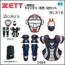 野球 キャッチャー防具 軟式 一般 ゼット ZETT 4点セット マスク プロテクター レガーツ スロートガード