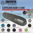 サーフィン ハードケース トランスポーター TRANSPORTER ロングボードケース L9'6(306cm外寸)
