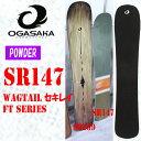 16-17 OGASAKA(オガサカ) SR147 WAGTAIL セキレイ FT Series≪16-17OGASAKA_sb≫スノーボード オガサカパウダー...