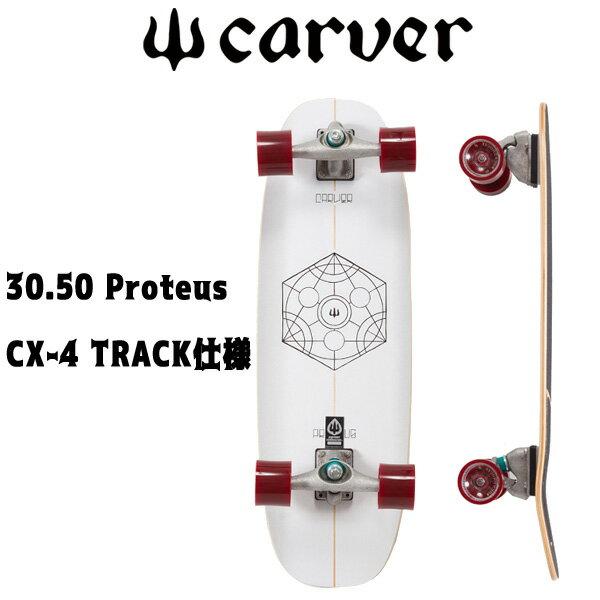 正規品 CARVER(カーバー) 30.50 Proteus(プロテウス) CX-4 TRACK仕様 SURF SKATE サーフスケート