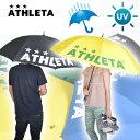 ■即出荷 あす楽■スポーツ観戦 UV 日傘 アスレタ ATHLETA UVアンブレラ BIGサイズ親骨長さ70cm サッカー ゴルフ 野球 なんでも…。