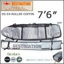 DESTINATION(デスティネーション) EXローラーコフィン 3〜4本入れ AIR TRAVEL 12mmPAD 7'6 トラベル用ハードケース サーフィン