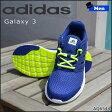 ■即出荷 あす楽■メンズ ランニングシューズ アディダス adidas GALAXY3 ギャラクシー