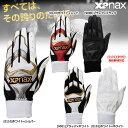 野球 バッティング手袋 一般用 ザナックス xanax リストバンド一体型 バッティンググローブ 両手用 bb-50