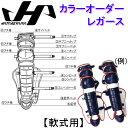 HATAKEYAMA【ハタケヤマ】 一般軟式用 カラーオーダー キャッチャーレガース