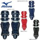 野球 MIZUNO ミズノ ミズノプロ 一般軟式用 レガーズ 捕手 キャッチャー 防具