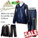 野球 ウェア ウインド ジュニア 少年用 アディダス adidas プロフェッショナル ウインドブレーカー ジャケット パンツ 上下セット