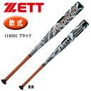 野球 バット 軟式 一般 カーボン+金属 ZETT ゼット ANDROID アンドロイド ブラック 84cm640g平均