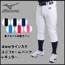 野球 【MIZUNO】 ...